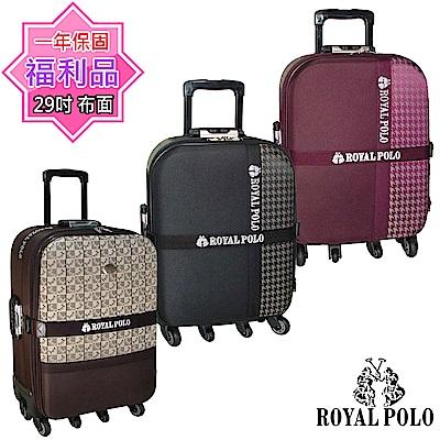 (福利品 29吋)  混款六輪布箱加大行李箱/旅行箱
