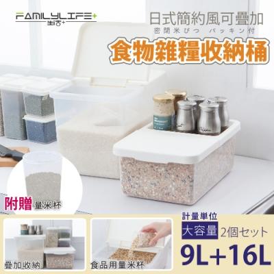 【FL生活+】(超值兩入組)日式簡約風可疊加食物雜糧收納桶-25公升組