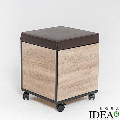 IDEA-典雅化妝收納椅