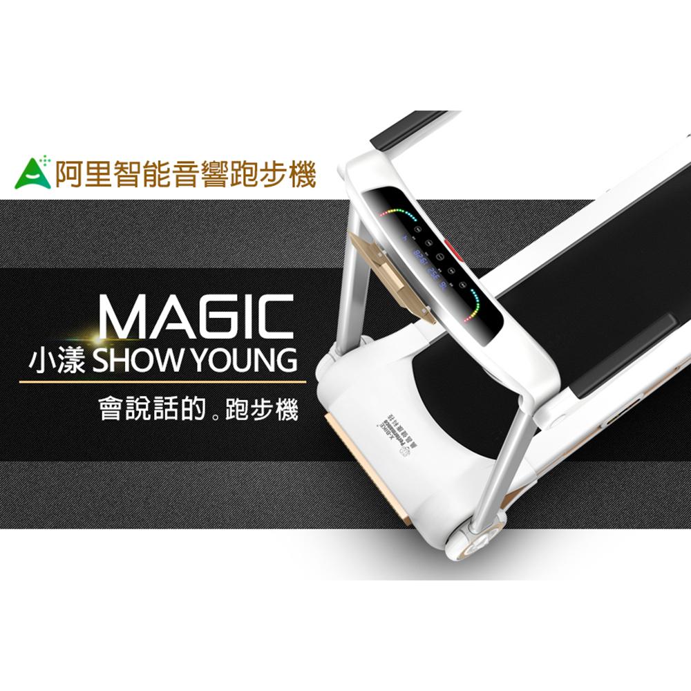 【 X-BIKE 晨昌】小漾阿里智能型跑步機_小漾SHOW YOUNG-MAGIC