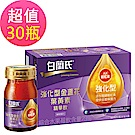 白蘭氏強化型金盞花葉黃素精華飲30入(60ml)