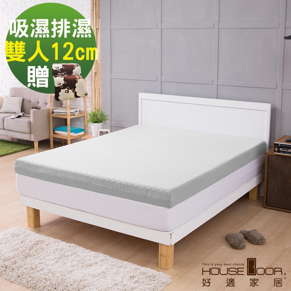 House Door 超吸濕排濕表布12cm厚釋壓記憶床墊超值組-雙人5尺