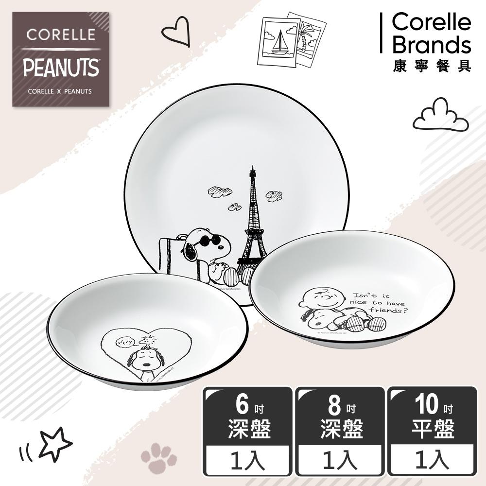 【美國康寧 CORELLE】SNOOPY 手繪塗鴉3件式餐具組-C03