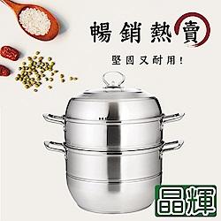 晶輝鍋具 不鏽鋼透明可視多功能三層蒸鍋28公分