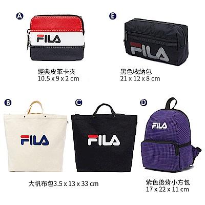 [時時樂] FILA經典包款-帆布包、皮革卡夾、後背包、收納包(任選均一價)