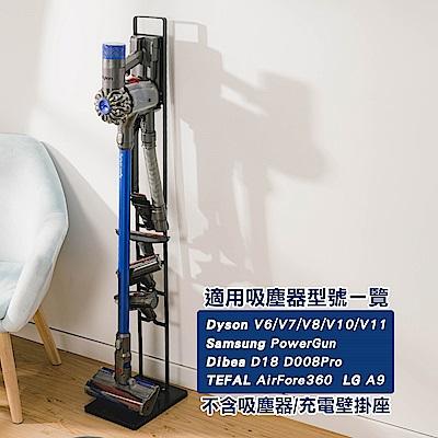 樂嫚妮 多功能吸塵器收納架/Dyson/LG/Samsung直立式/掛架/手持式