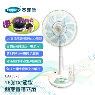 泰浦樂 16吋 8段速微電腦遙控ECO溫控藍芽音箱DC直流電風扇 CA43873 送口罩防痛條