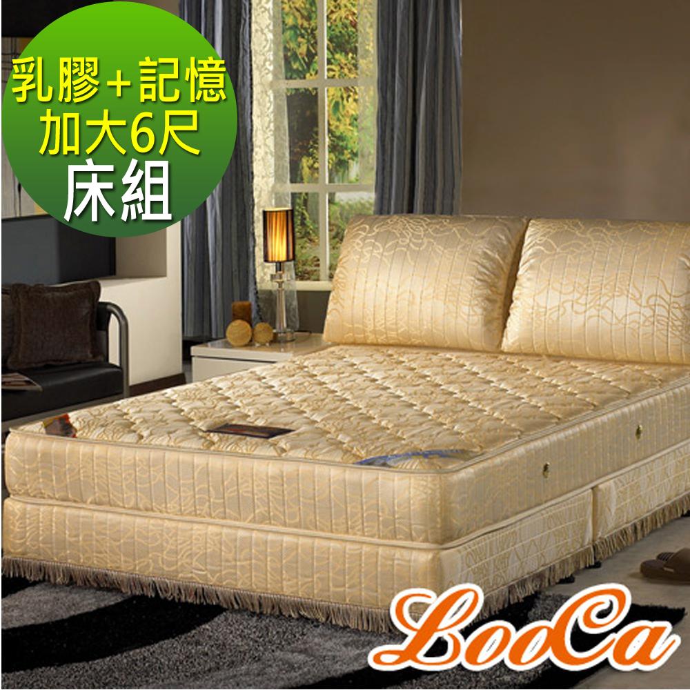 LooCa 加大6尺-乳膠+記憶雙釋壓獨立筒床組