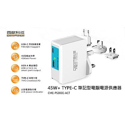 西歐科技-USB-TYPE-C-萬國筆電電源供應器