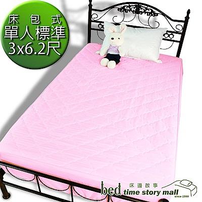 bedtime story幻彩鋪棉透氣保潔墊_單人3尺枕套床包組