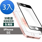 iPhone SE 軟邊 碳纖維 防刮 保護貼-超值3入組