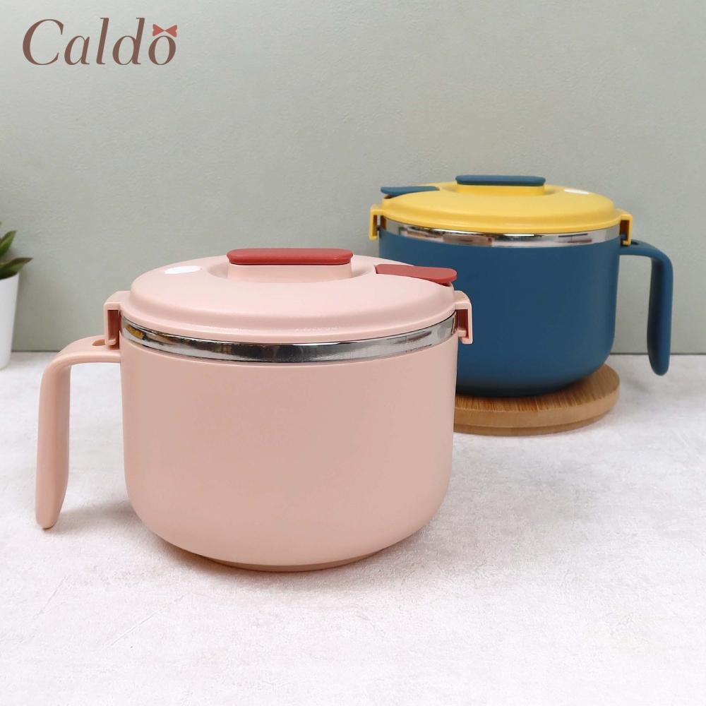 【Caldo卡朵生活】美型簡約304不鏽鋼泡麵碗 800ML(快)