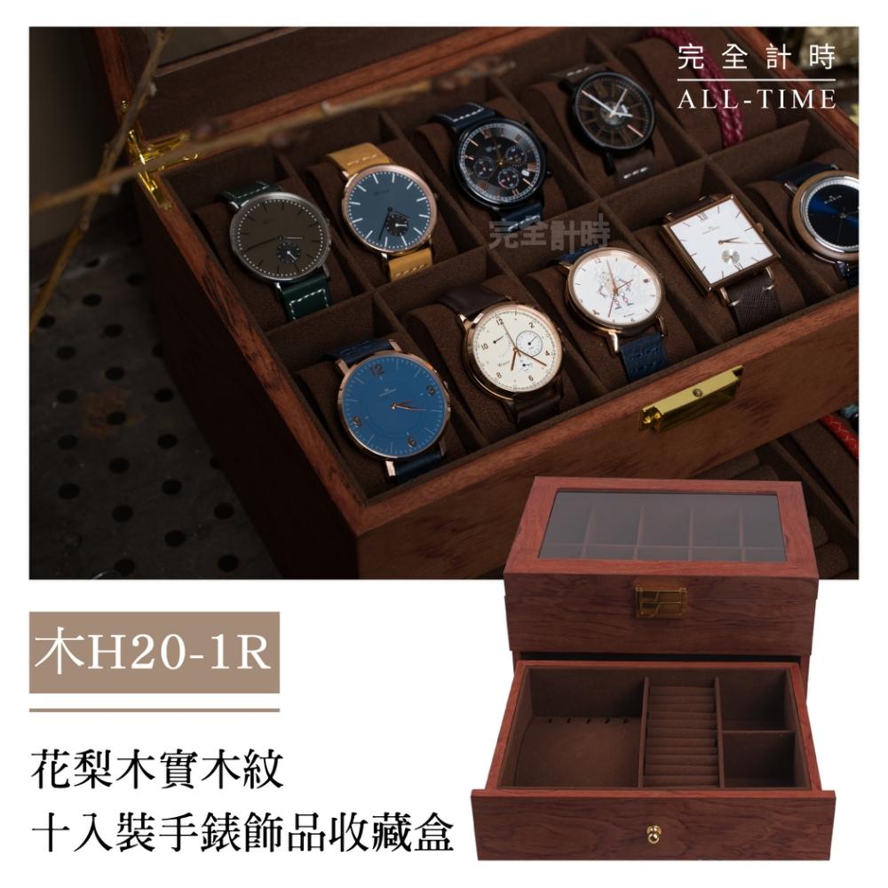 花梨木實木紋十入裝手錶飾收藏盒 (木H20-1R)