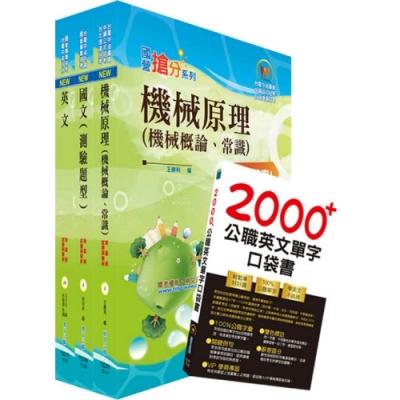 108年中油公司招考(機械類)套書(贈英文單字書、題庫網帳號、雲端課程)