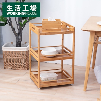 【滿1500現折88-生活工場】竹韻美學三層置物餐車