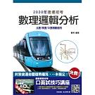 2020年數理邏輯分析 (北捷/桃捷/中捷招考適用) (T128G20-1)