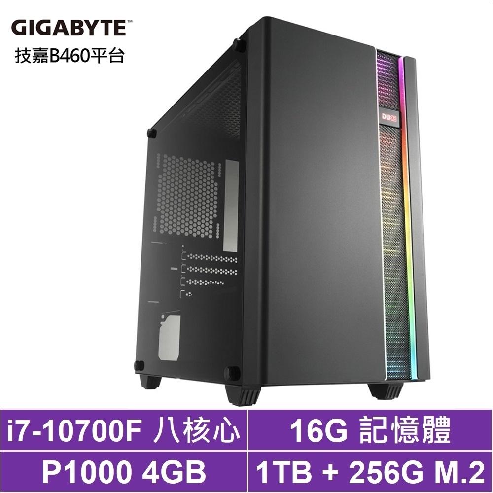 技嘉B460平台[銀曜鐵衛]i7八核Quadro P1000繪圖卡電腦