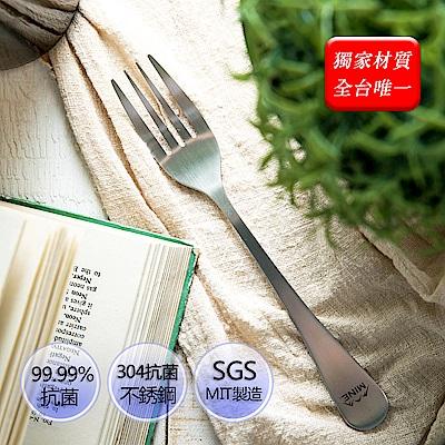 MINE唐榮抗菌不銹鋼叉子