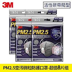 3M PM2.5空污微粒防護口罩活性碳帶閥型-超值8片組   9041V