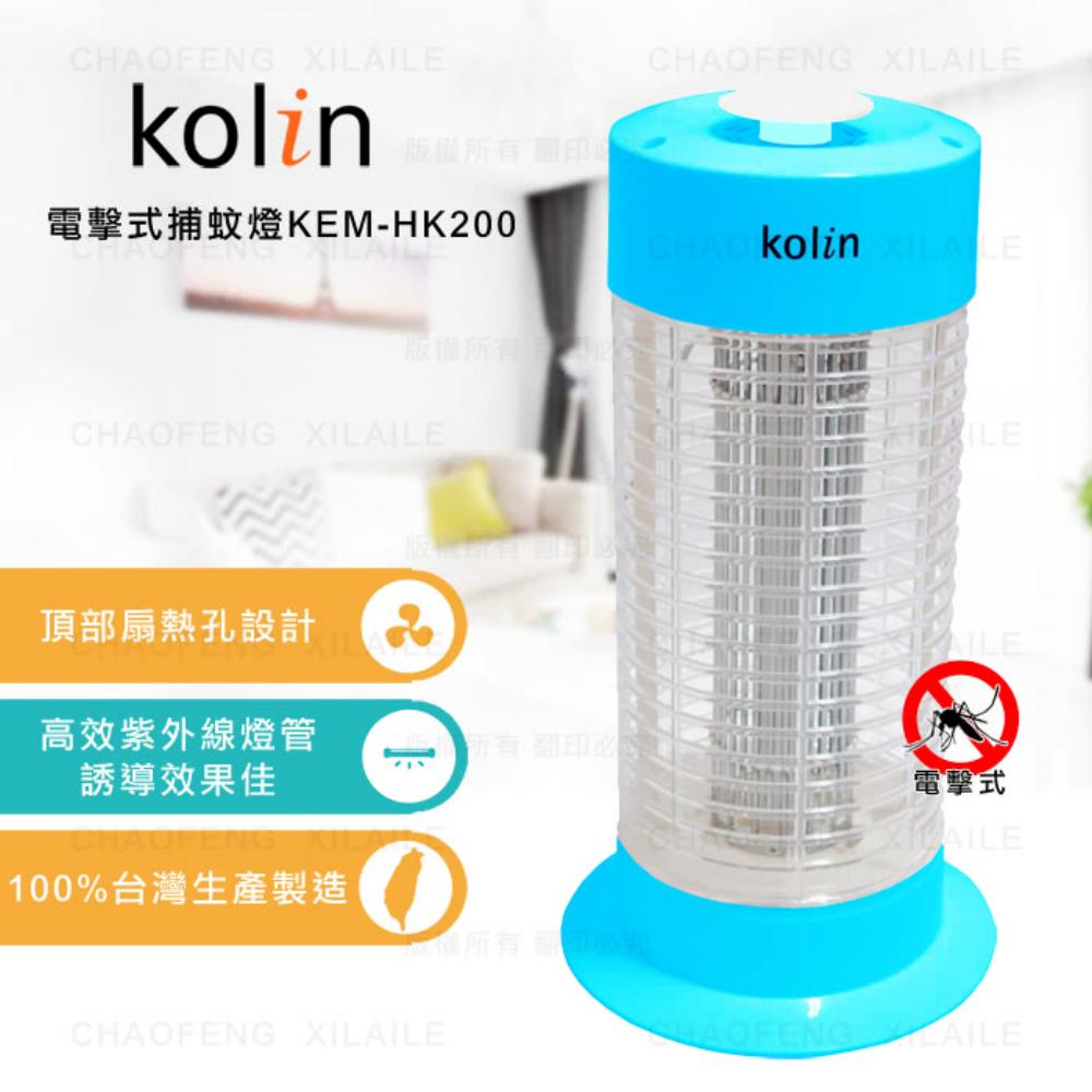 Kolin 歌林電擊式捕蚊燈KEM-HK200 @ Y!購物
