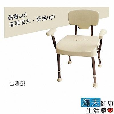 海夫 日華 歐式洗澡椅 高耐重 座面加寬 舒適 台灣製 ZHTW1826