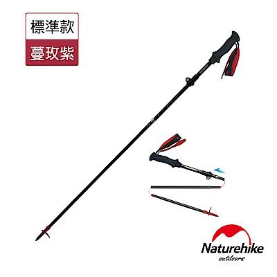 Naturehike ST07長手把輕量碳纖維五節登山杖  標準款 蔓玫紫