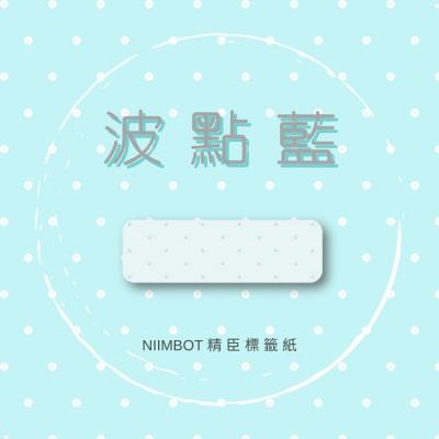 精臣D11熱敏標籤紙-波點藍