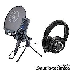 鐵三角 靜電型電容式麥克風 AT2020USB+  + 專業型監聽耳 ATHM50x