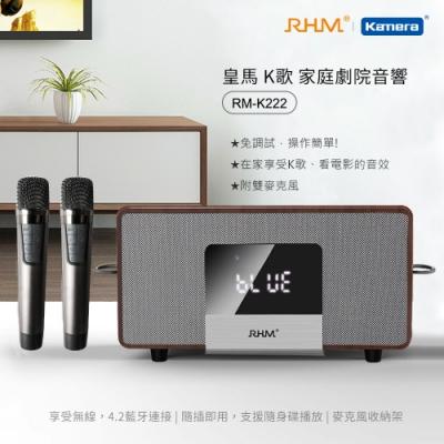 皇馬 K歌 環繞音響麥克風組 RM-K222