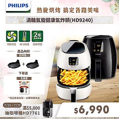 【狂降超殺價.煎烤盤雙重送】飛利浦PHILIPS 歐洲原裝數位觸控健康氣炸鍋HD9240(2色任選)
