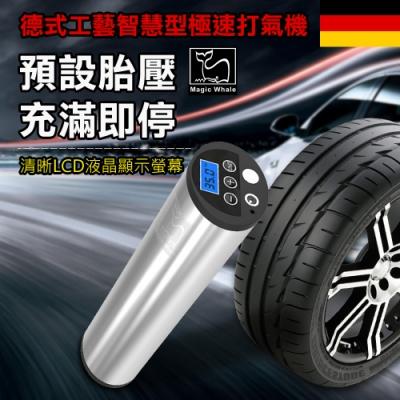 【super舒馬克】專業智慧型極速打氣機-外銷德國版