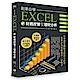 創業必學EXCEL財務管控及理財分析 product thumbnail 1
