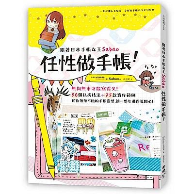 跟著日本手帳女王Sabao「任性做手帳」!
