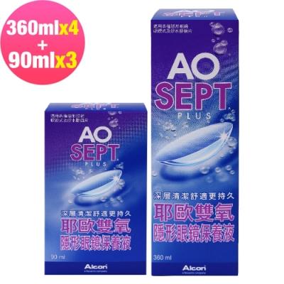 愛爾康 AO耶歐 雙氧隱形眼鏡保養液(360mlx4+90mlx3)