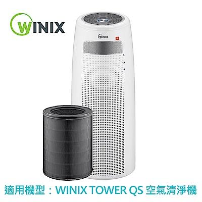 Winix空氣清淨機 TOWER QS專用 一體式360度濾網