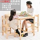 【MIT】木工純手作三段式可調成長桌椅組(一桌兩椅)
