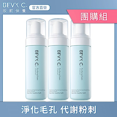 BEVY C. 淨潤白潔顏慕斯3件組(保濕潔顏團購組)