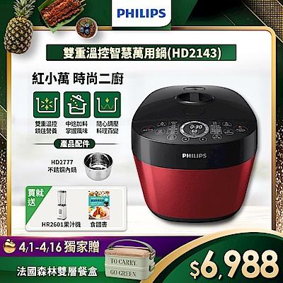 飛利浦 慧萬用鍋HD2143