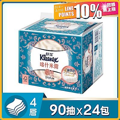 [LINE POINTS★10%回饋]【Kleenex 舒潔】頂級四層喀什米爾抽取衛生紙 90抽x6包4串/箱