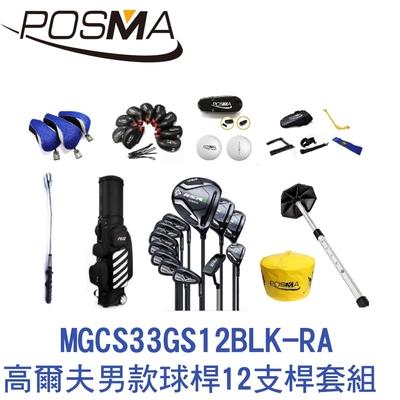 POSMA 高爾夫球桿 男款球桿 12支球桿套組 黑 MGCS33GS12BLK-RA