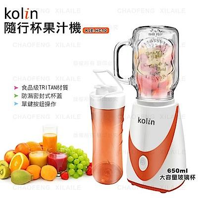 Kolin 歌林冰沙隨行杯果汁機KJE-HC10