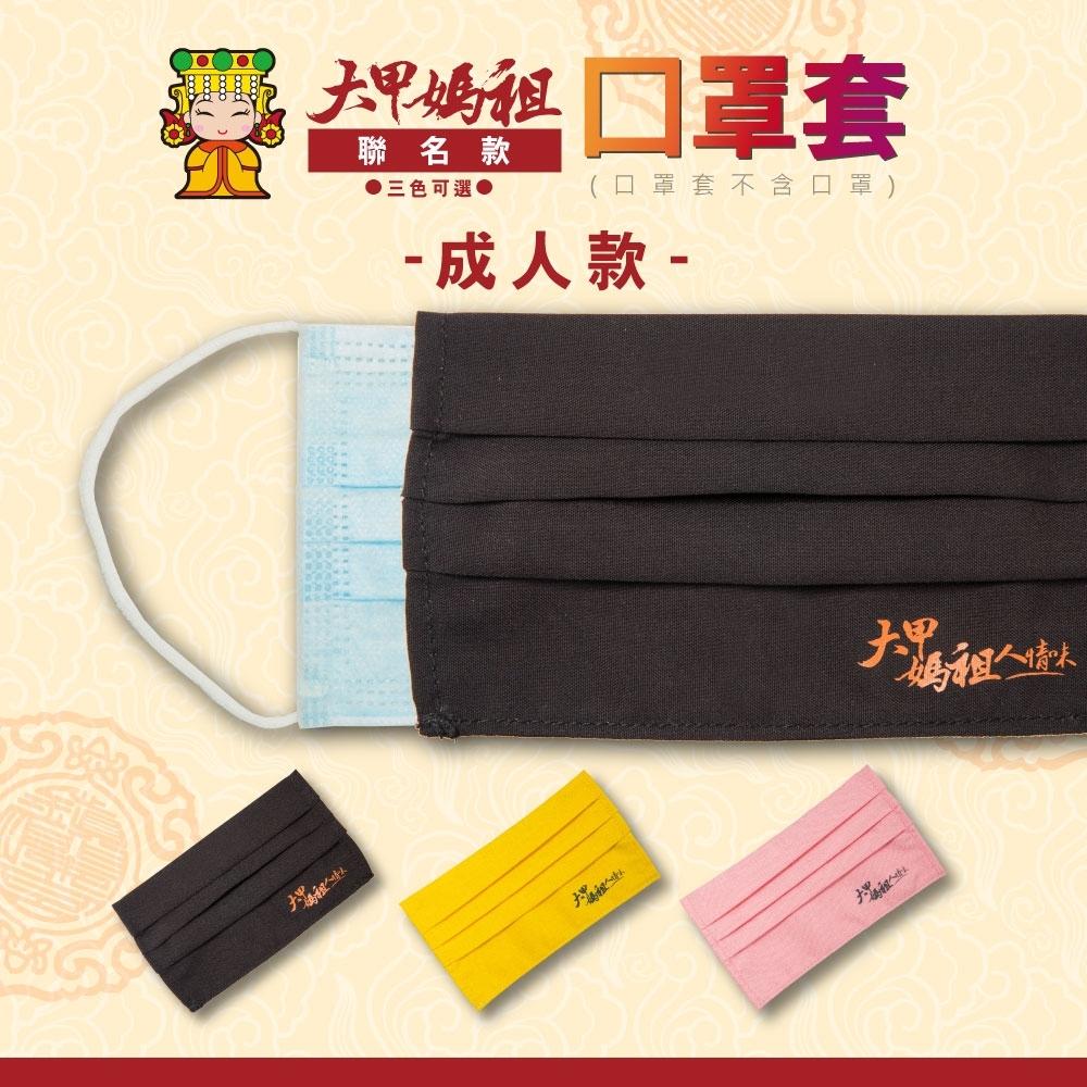 【大甲媽祖】【現貨】台灣製口罩套-成人款/同色6件一組(三色可選)