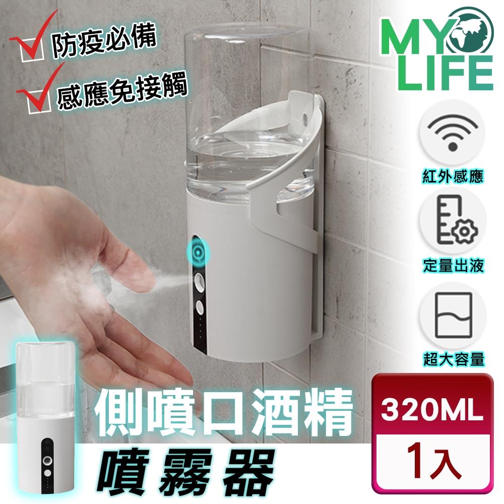【MY LIFE 漫遊生活】現+預 320ML側噴口酒精噴霧器(酒精消毒/社區防疫)