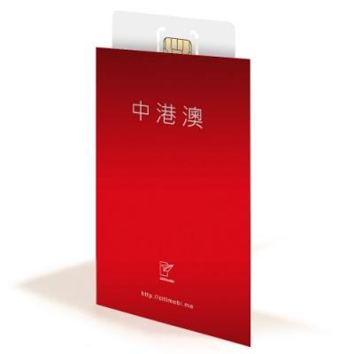 中港澳上網卡 - 15天上網吃到飽(高速7.5GB吃到飽)