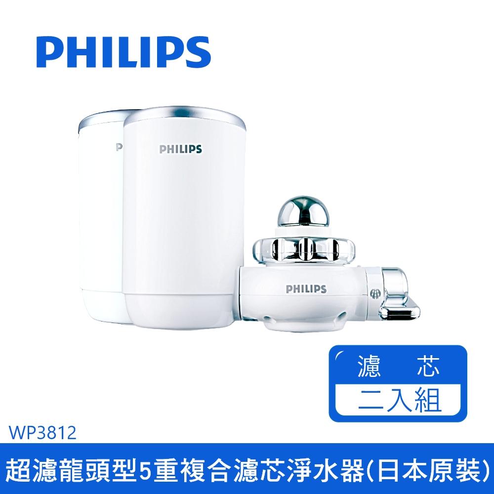 飛利浦龍頭型5重過濾淨水器日本原裝 WP3812+濾芯x1