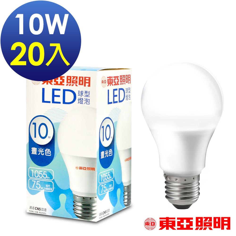 東亞照明 (20入) 10W球型LED燈泡1055lm-白光