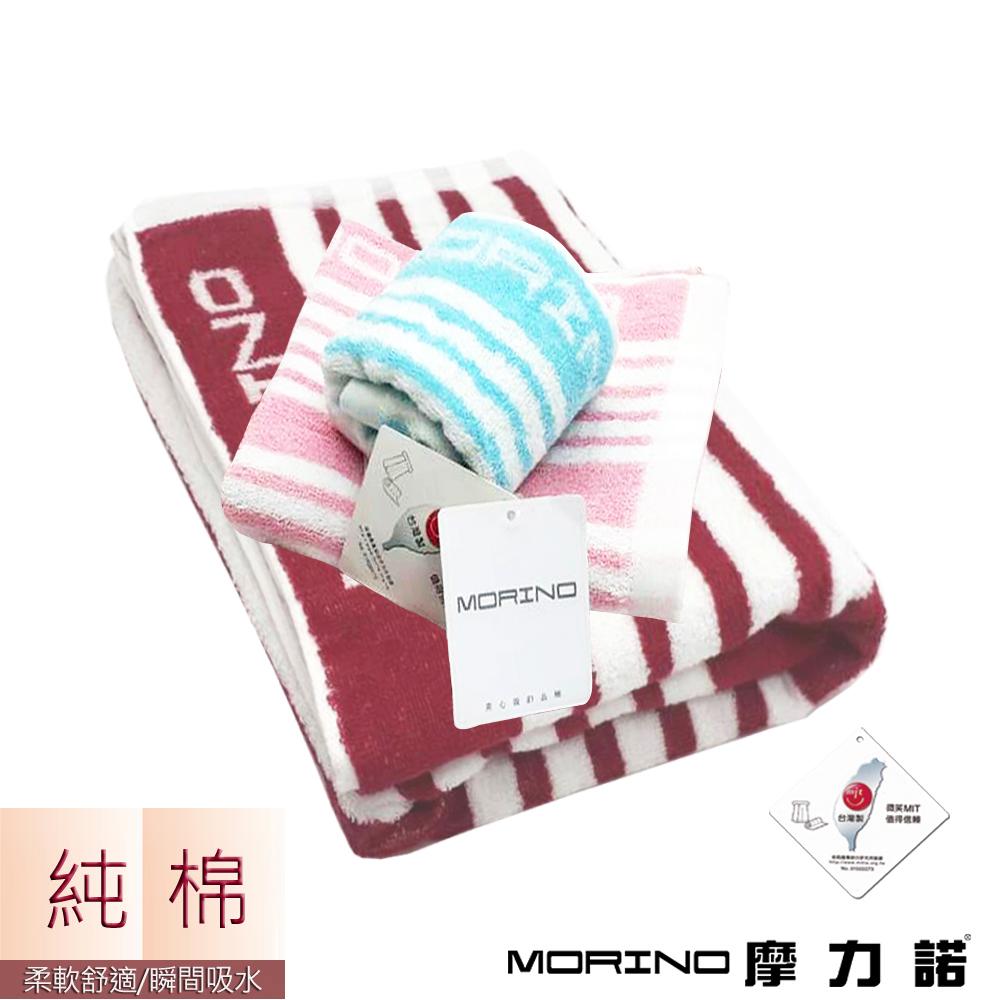 MORINO摩力諾 五星飯店級色紗彩條方、毛、浴巾3件組
