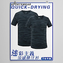 NEW FORCE 迷彩主義涼感透氣吸濕排汗衫-深灰
