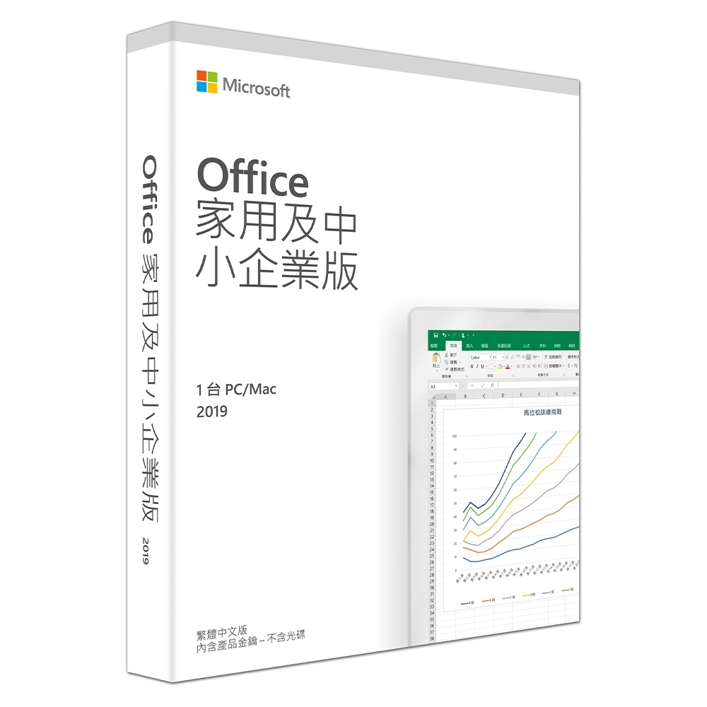 Microsoft Office 2019 中小企業版盒裝 PKC-中文