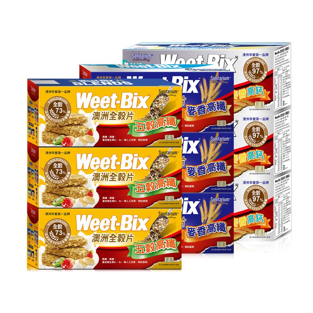 Weet-Bix-超值9入組澳洲全穀片-麥香高纖6入+五穀高纖3入